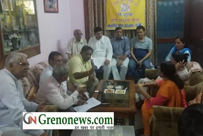 YOGA DIWAS WILL BE CELEBRATE IN GREATER NOIDA - GRENONEWS