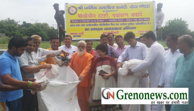 CLEANLINESS MOVEMENT, SHRI DHARMIK RAMLILA COMMITTEE