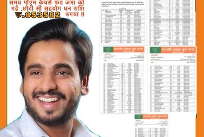 ANU PANDI PRESIDENT BJYM TEAM GOOD WORK, DEPOSITED 8.53 LAKHS IN PM CARE FUND